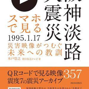 スマホで見る阪神淡路大震災