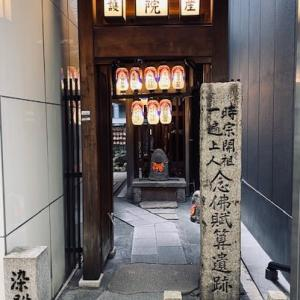新京極御朱印めぐり(その1) ~ 染殿院