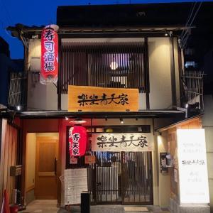 京都・夜の心象風景 ~ 楽坐青天家