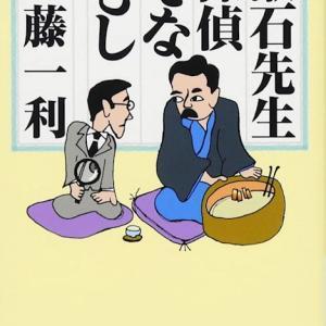 3/4まで50%還元のkindle本 ~ 半藤一利さんの、「漱石先生、探偵ぞなもし」