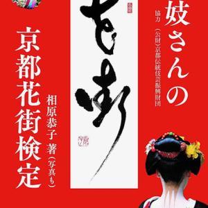 「舞妓さんの京都花街検定」