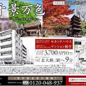 京、千景万色 ~ 今は京都不動産投資の絶好のタイミング ?