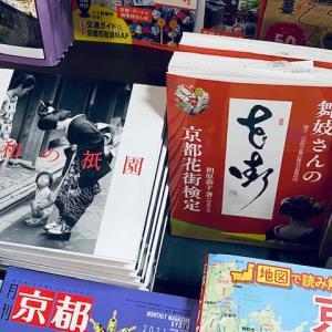 京都の書店に並んだ、京都花街本 ~ 「京都花街検定」と「昭和の祇園」