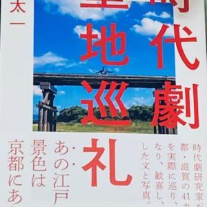 あの江戸の景色は京都にあり ~ 「時代劇聖地巡礼」