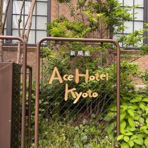 新風館内に開業した、Ace Hotel Kyoto (エースホテル京都)