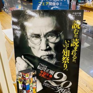 丸善京都本店で、松岡正剛さんのフェア・開催中