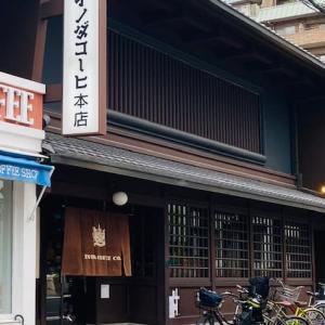 京都町中ライフ ~ イノダコーヒ本店が身近にある暮し