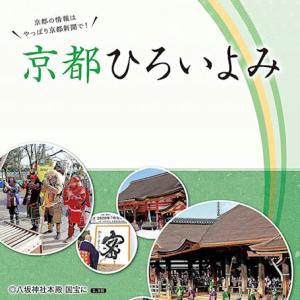 京都新聞ダイジェスト 〜 京都ひろいよみ vol.8