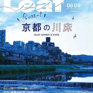 今いきたい! 京都の川床 〜 Leaf(リーフ) 8・9月号