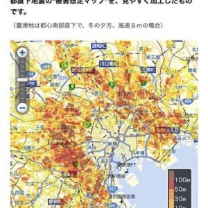 「首都直下地震」の被害想定マップ