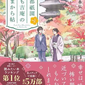 「京都祇園もも吉庵のあまから帖」シリーズの第四弾 !