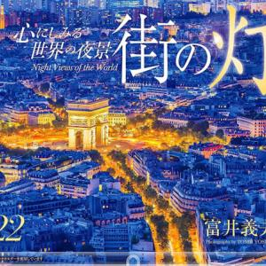 街の灯り 世界の夜景 2022年 カレンダー