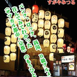 単身赴任の京都〈B級〉暮らし ~  マンガ家教授の古都体験