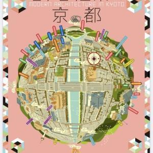きょう(京)は何の日 ? ~ 京セラ美術館で「モダン建築の京都」展がスタート