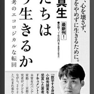 京都在住の数学者・森田真生さんの、「どう生きるか」