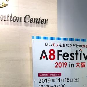 A8フェスティバル2019に行ってきた!