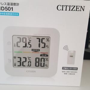 一条さん必携の温湿度計を導入する