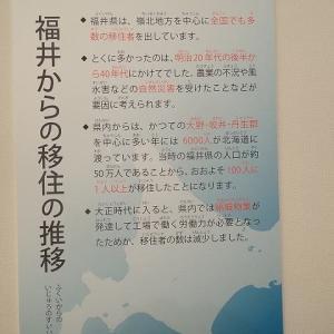 「北海道移住」ゆめおーれ勝山開館10周年記念展。