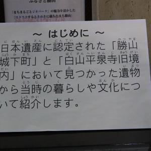 日本遺産認定の「勝山城下町」「白山平泉寺旧境内」。福井東郷地区。