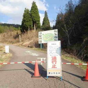 東山いこいの森、取立山登山は立ち入り禁止となっています。