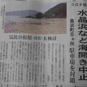 水晶浜など海開き中止。