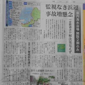 この夏福井県の海水浴場開設は2割のみ。