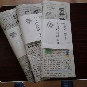 新聞が3日分届く。