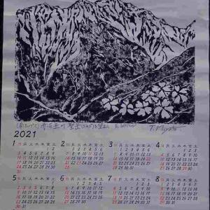 2021年カレンダー。聖岳。