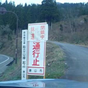 林道閉鎖中通行止。看板の効き目無し。