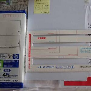 平泉寺郵便局からの贈り物。