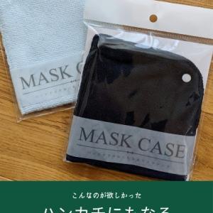 100円じゃなくても欲しい!セリア 『ハンカチタオルにもなるマスクケース』