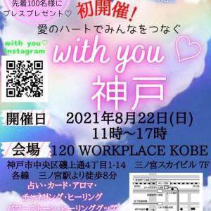 明日8月22日日曜日11時からはwith you♡神戸