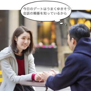 「婚活で何を話せばよいのか?」は会話の順番を知ろう!