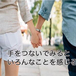女性と手をつなぐ理由って知ってますか?