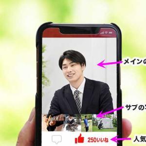 マッチングアプリの攻略は写真と「いいね」で決まる!