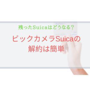 「ビックカメラSuica」解約とSuica残額の戻し方を紹介