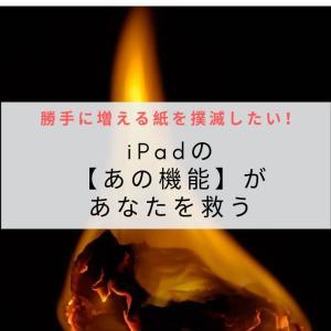 iPadのメモ機能はすごい!スキャナ機能で部屋から紙を撲滅する