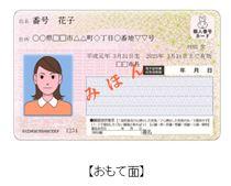 マイナンバーカードの追記欄がいっぱいの時は無料で再発行手続き可能