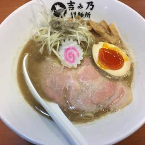大和市 吉み乃製麺所 ラーメン+焼き飯 950円