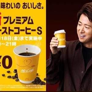 【マック】コーヒー無料に釣られて、結構使っちゃった(^^;)