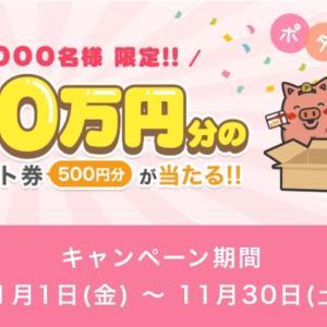 先着でアマギフ500円もらえる(*´艸`)嬉しいキャンペーン♪