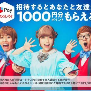 【メルペイ】わぁい、登録で千円貰えるキャンペーン(*´艸`)