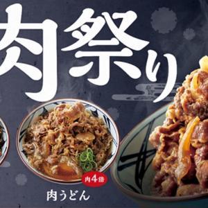 【丸亀製麺】肉祭り中!お肉たっぷりでインスタ映えする肉うどん(*´艸`)