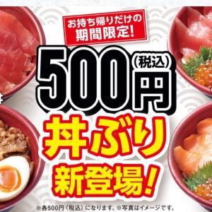 はま寿司のワンコイン丼をテイクアクト〜(*´艸`) メルペイ支払いで半額に♪