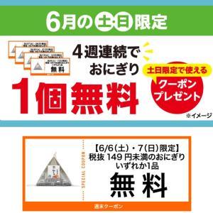 【セブンイレブン】今週も土日はおにぎり無料(*´艸`)