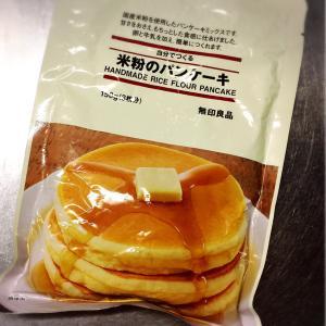 【無印良品】米粉のパンケーキ作りました(*´艸`)もっちり美味しい