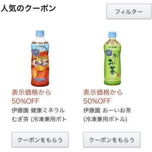 半額【アマゾン】冷凍できる伊藤園の緑茶&麦茶買いました(*´艸`)おススメ
