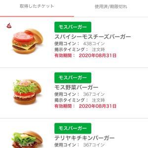 ケチすぎる私は、無料で、モスバーガー食べました(*´艸`)