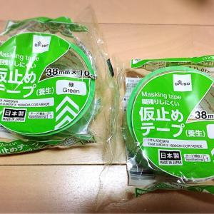 台風怖い(>_<) ダイソーにも売っていた養生テープ