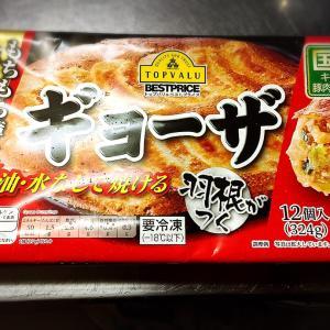 ランキング1位になった餃子、焼きました(*´艸`) 安くて美味しい最高!